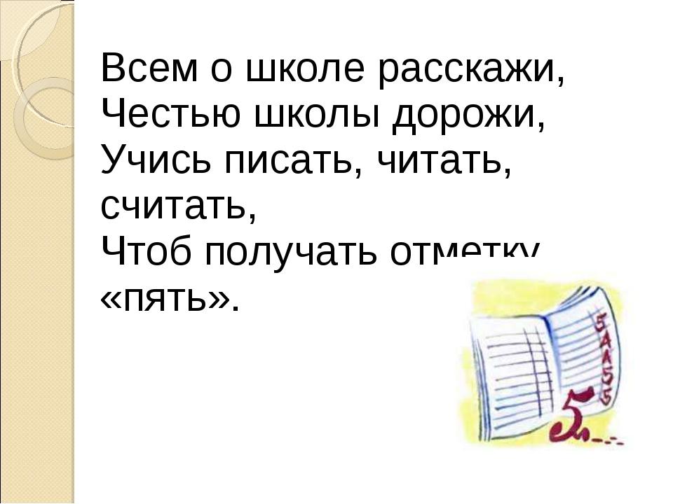 Всем о школе расскажи, Честью школы дорожи, Учись писать, читать, считать, Чт...