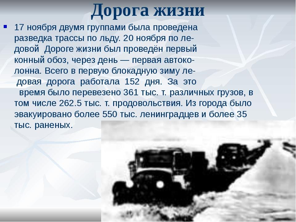 Дорога жизни 17 ноября двумя группами была проведена разведка трассы по льду....