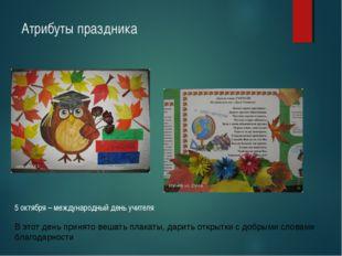 Атрибуты праздника 5 октября – международный день учителя В этот день принято