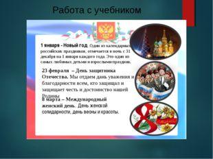 1 января - Новый год.Один изкалендарных российских праздников, отмечается в