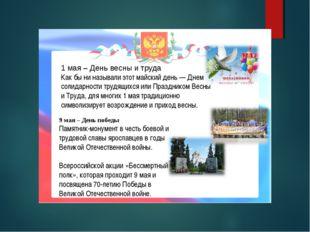 9 мая – День победы Памятник-монумент в честь боевой и трудовой славы ярослав