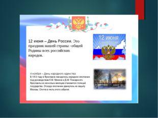4 ноября – День народного единства В 1612 году в Ярославле находилось народно