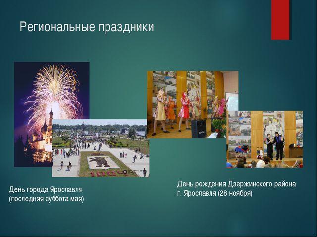 Региональные праздники День города Ярославля (последняя суббота мая) День рож...