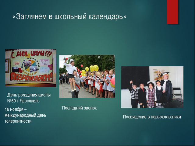 «Заглянем в школьный календарь» 16 ноября – международный день толерантности...
