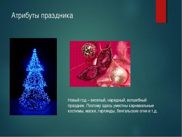 Атрибуты праздника Новый год – веселый, нарядный, волшебный праздник. Поэтому...