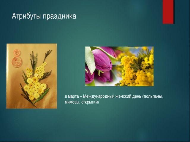 Атрибуты праздника 8 марта – Международный женский день (тюльпаны, мимозы, от...