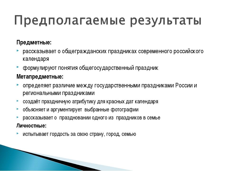 Предметные: рассказывает о общегражданских праздниках современного российског...