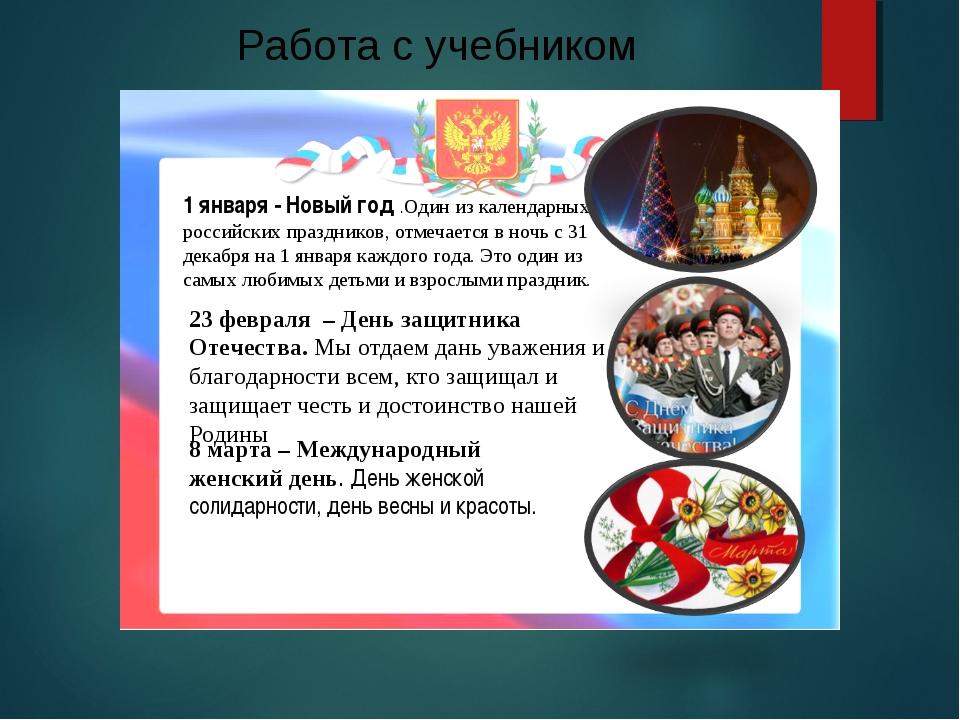 1 января - Новый год.Один изкалендарных российских праздников, отмечается в...