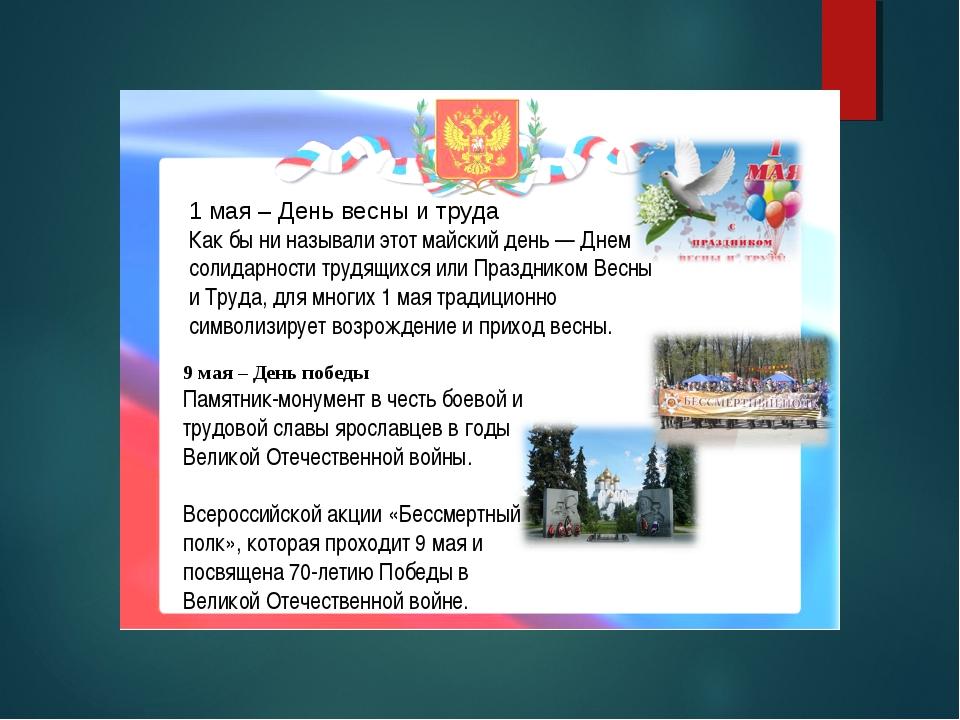 9 мая – День победы Памятник-монумент в честь боевой и трудовой славы ярослав...