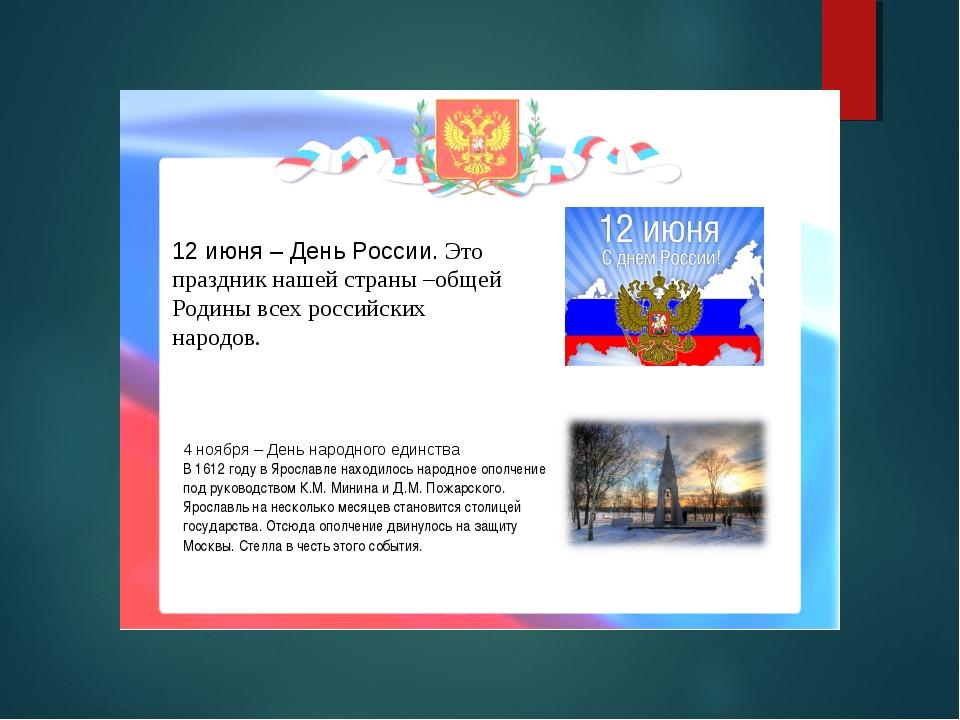 4 ноября – День народного единства В 1612 году в Ярославле находилось народно...