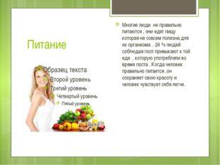 Питание Многие люди не правильно питаются , они едят пищу которая не совсем п