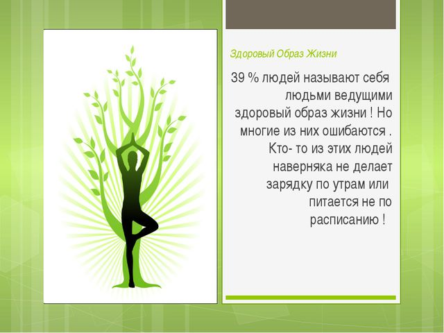 Здоровый Образ Жизни 39 % людей называют себя людьми ведущими здоровый образ...