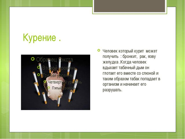 Курение . Человек который курит может получить : бронхит, рак, язву желудка ....