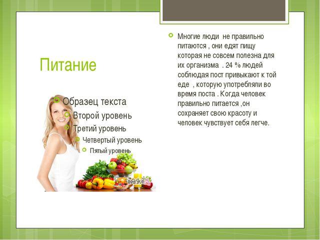 Питание Многие люди не правильно питаются , они едят пищу которая не совсем п...