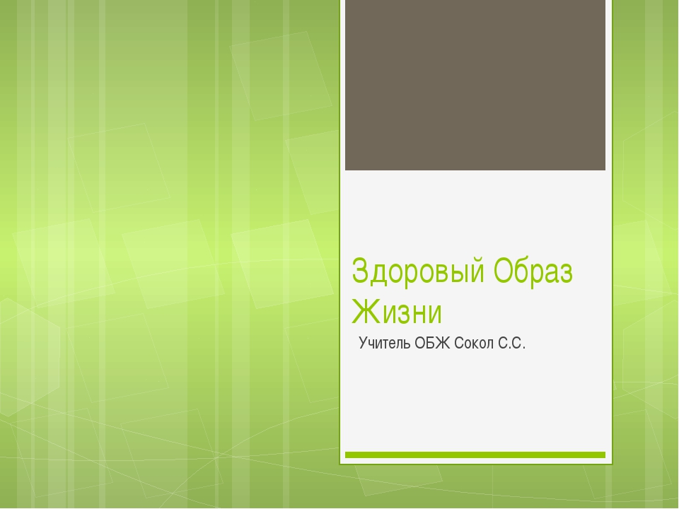Здоровый Образ Жизни Учитель ОБЖ Сокол С.С.