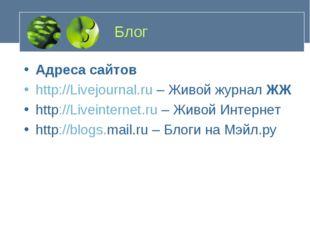 Блог Адреса сайтов http://Livejournal.ru – Живой журнал ЖЖ http://Liveinterne
