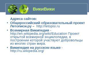 ВикиВики Адреса сайтов: Общероссийский образовательный проект Летописи.ру –