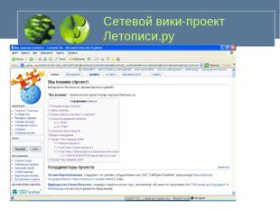 Сетевой вики-проект Летописи.ру