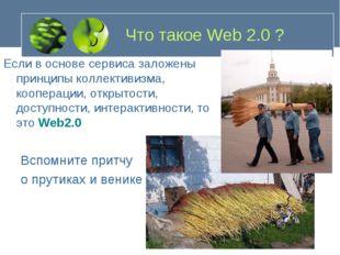 Что такое Web 2.0 ? Если в основе сервиса заложены принципы коллективизма, ко