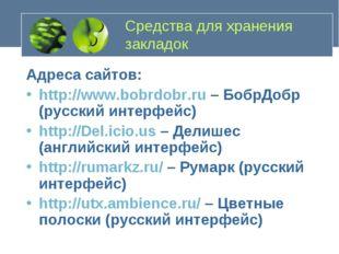 Средства для хранения закладок Адреса сайтов: http://www.bobrdobr.ru – БобрДо