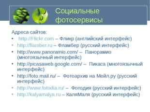 Социальные фотосервисы Адреса сайтов: http://Flickr.com – Фликр (английский и