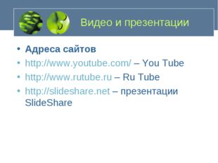 Адреса сайтов http://www.youtube.com/ – You Tube http://www.rutube.ru – Ru Tu