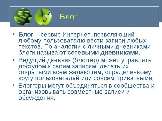 Блог Блог – сервис Интернет, позволяющий любому пользователю вести записи люб...