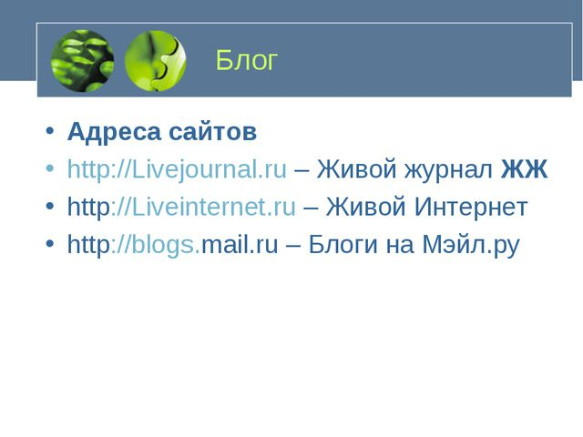 Блог Адреса сайтов http://Livejournal.ru – Живой журнал ЖЖ http://Liveinterne...