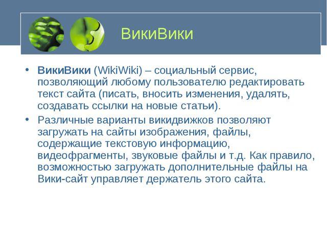 ВикиВики ВикиВики (WikiWiki) – социальный сервис, позволяющий любому пользова...