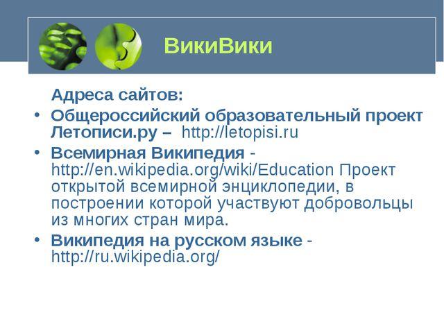 ВикиВики Адреса сайтов: Общероссийский образовательный проект Летописи.ру –...
