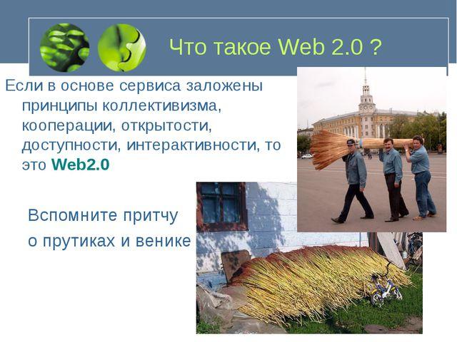 Что такое Web 2.0 ? Если в основе сервиса заложены принципы коллективизма, ко...