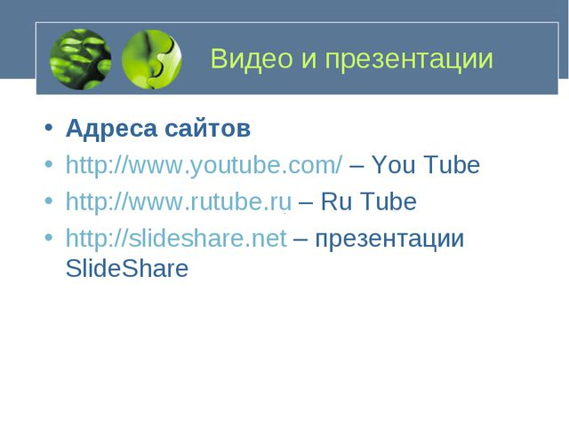 Адреса сайтов http://www.youtube.com/ – You Tube http://www.rutube.ru – Ru Tu...