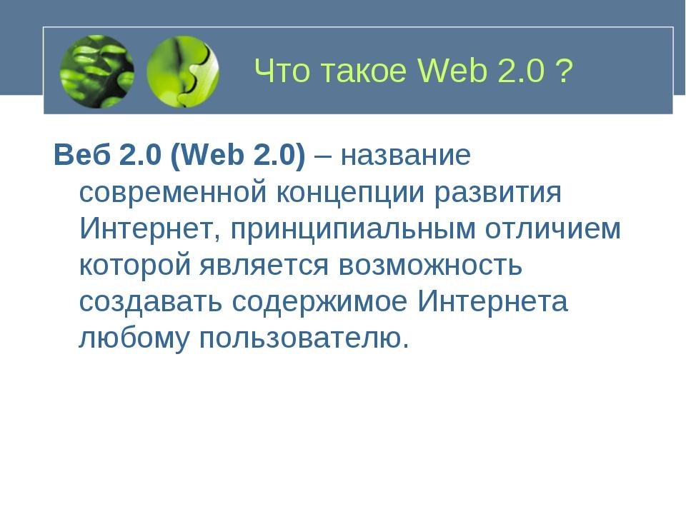 Что такое Web 2.0 ? Веб 2.0 (Web 2.0) – название современной концепции развит...