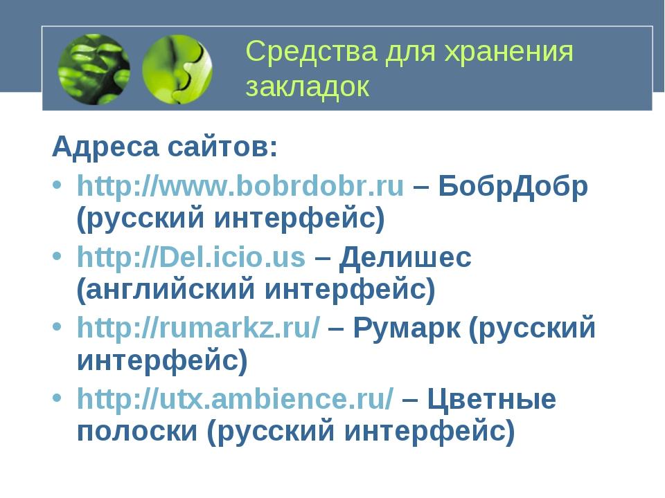 Средства для хранения закладок Адреса сайтов: http://www.bobrdobr.ru – БобрДо...