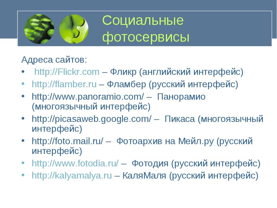 Социальные фотосервисы Адреса сайтов: http://Flickr.com – Фликр (английский и...