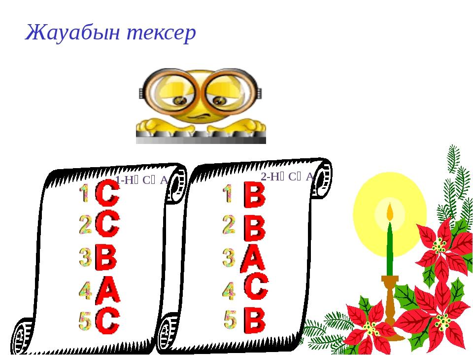 Жауабын тексер 1-НҰСҚА 2-НҰСҚА