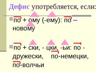 Дефис употребляется, если: по + ому (-ему): по – новому по + ски, - цки, -ьи:
