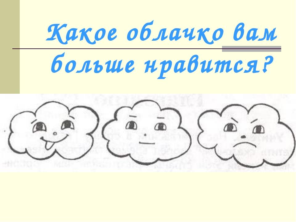 Какое облачко вам больше нравится?