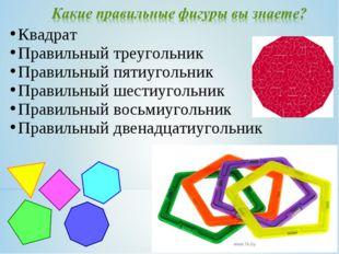 Квадрат Правильный треугольник Правильный пятиугольник Правильный шестиугольн