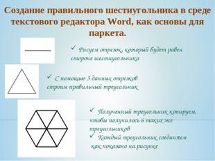 Создание правильного шестиугольника в среде текстового редактора Word, как ос