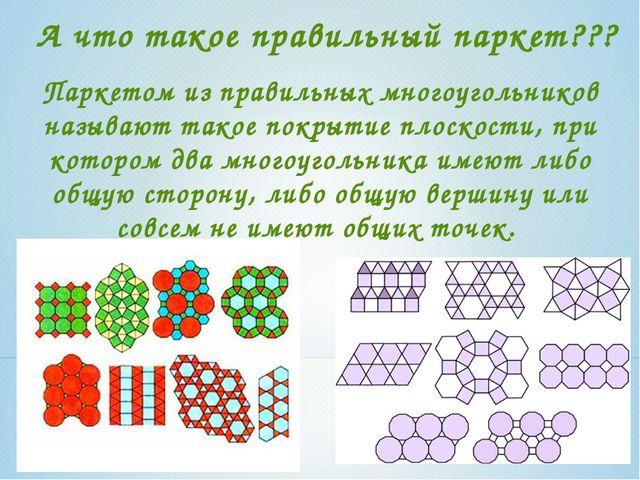 Паркетом из правильных многоугольников называют такое покрытие плоскости, при...
