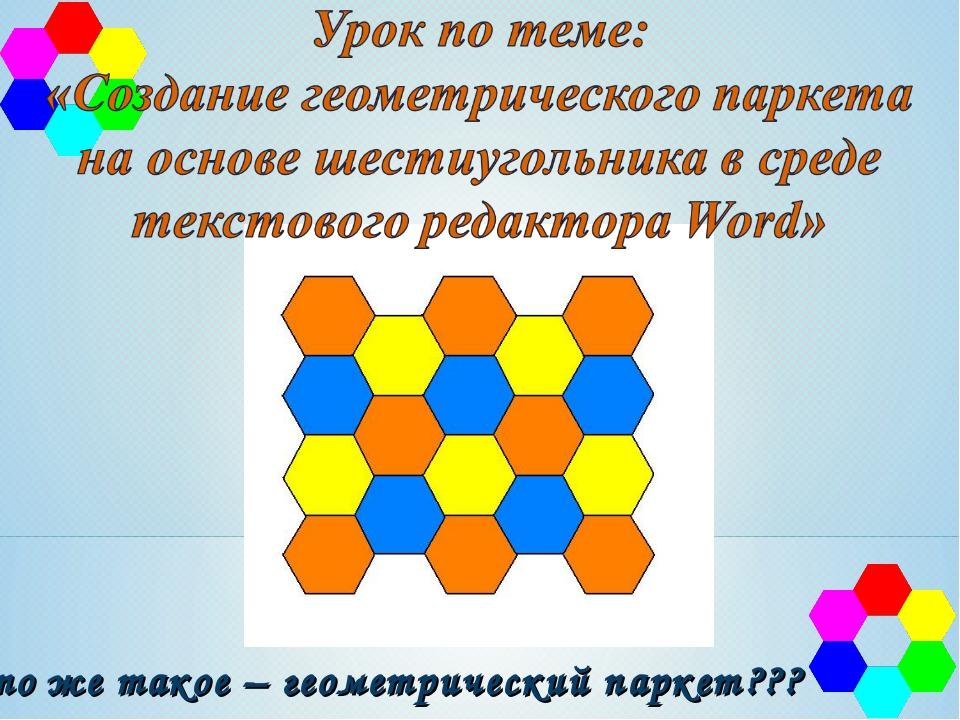 Что же такое – геометрический паркет??? 2008