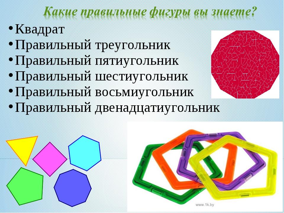 Квадрат Правильный треугольник Правильный пятиугольник Правильный шестиугольн...
