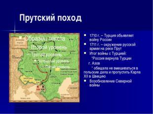 Прутский поход 1710 г. – Турция объявляет войну России 1711 г. – окружение ру