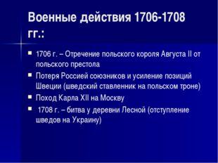 Военные действия 1706-1708 гг.: 1706 г. – Отречение польского короля Августа
