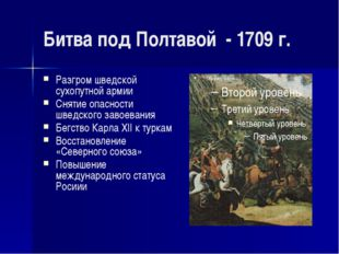 Битва под Полтавой - 1709 г. Разгром шведской сухопутной армии Снятие опаснос