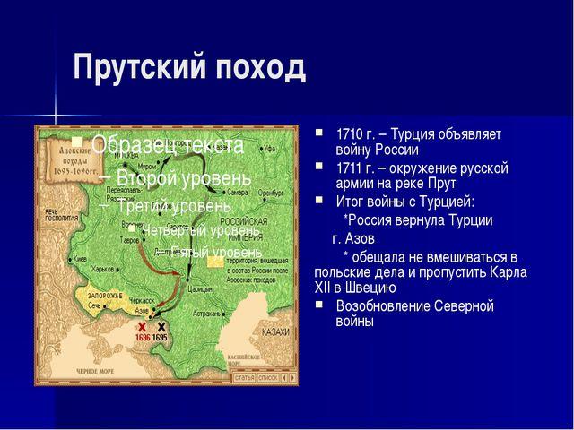 Прутский поход 1710 г. – Турция объявляет войну России 1711 г. – окружение ру...