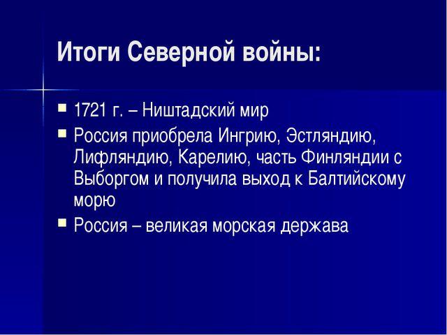 Итоги Северной войны: 1721 г. – Ништадский мир Россия приобрела Ингрию, Эстля...