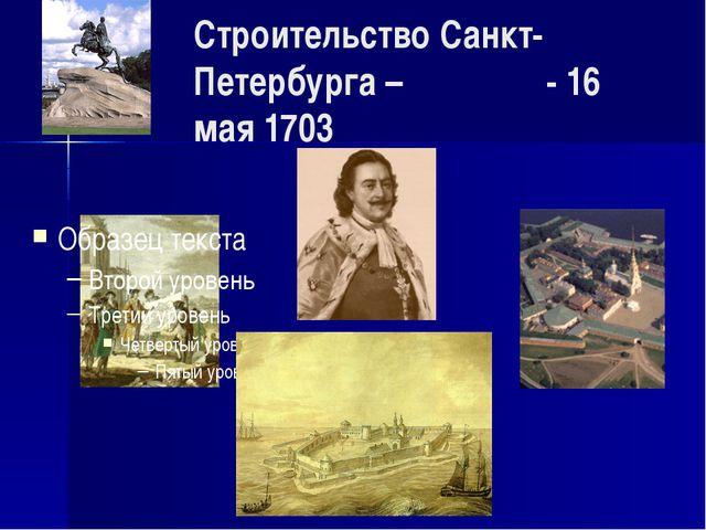 Строительство Санкт-Петербурга – - 16 мая 1703