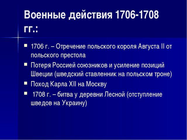Военные действия 1706-1708 гг.: 1706 г. – Отречение польского короля Августа...